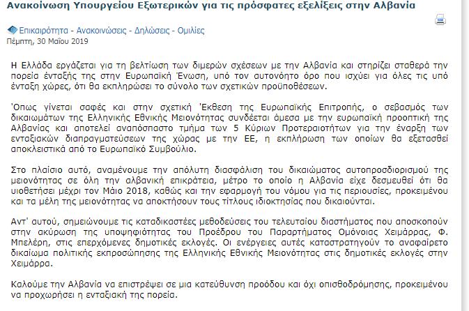 Deklarata Athina