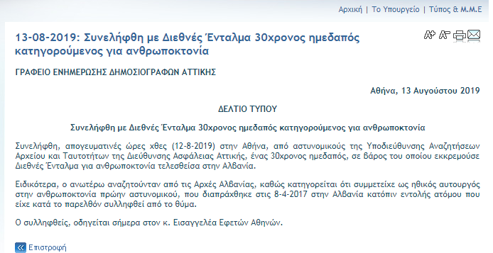 Policia Greke Per Lecin
