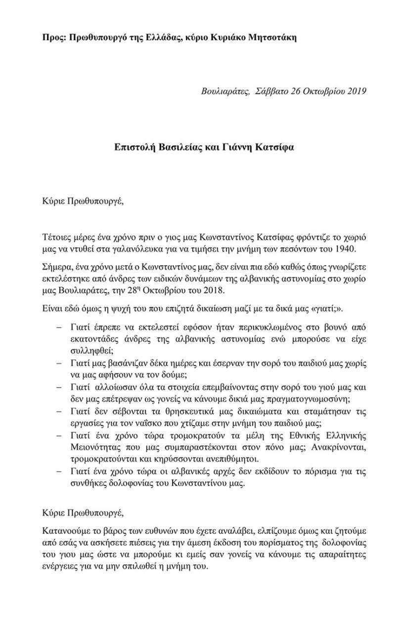Letra Katsifas